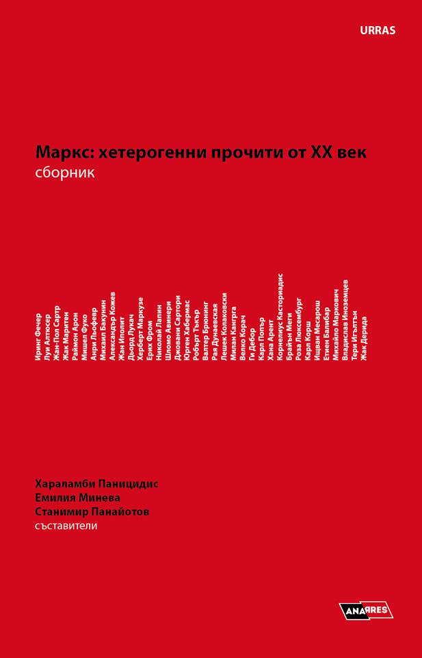 Маркс: Хетерогенни прочити от XX век