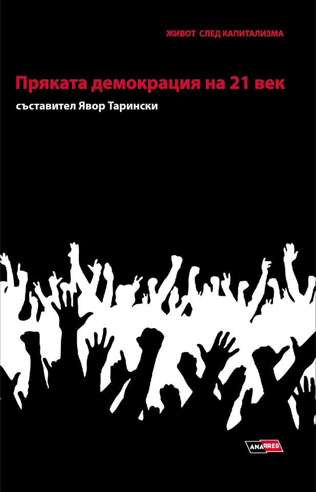 Пряката демокрация на 21 век
